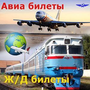 Авиа- и ж/д билеты Вознесенского