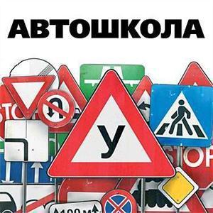 Автошколы Вознесенского