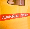 Аварийные службы в Вознесенском