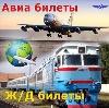 Авиа- и ж/д билеты в Вознесенском