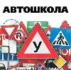 Автошколы в Вознесенском