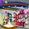 Детские магазины в Вознесенском