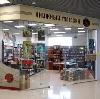 Книжные магазины в Вознесенском