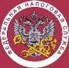 Налоговые инспекции, службы в Вознесенском