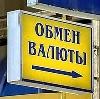Обмен валют в Вознесенском