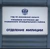 Отделения полиции в Вознесенском