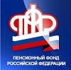 Пенсионные фонды в Вознесенском