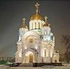 Религиозные учреждения в Вознесенском