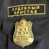Судебные приставы в Вознесенском