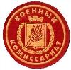 Военкоматы, комиссариаты в Вознесенском