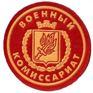 Военкоматы, комиссариаты Вознесенского
